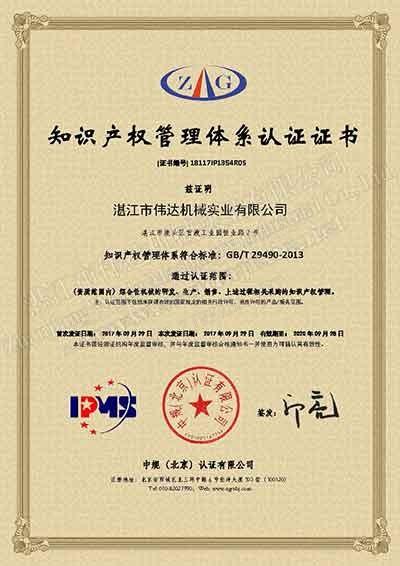热烈祝贺湛江伟达机械获得《知识产权管理体系认证证书》